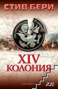 XIV колония