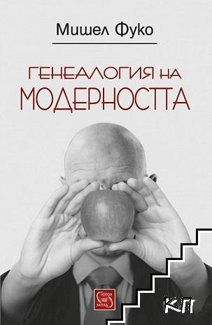 Генеалогия на модерността