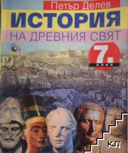 История на древния свят за 7. клас