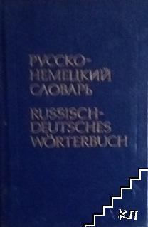 Русско-немецкий словарь / Russisch-Deutsches Wörterbucн