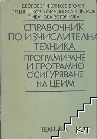 Справочник по изчислителна техника. Програмиране и програмно осигуряване на ЦЕИМ