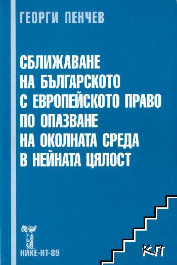 Сближаване на българското с европейското право по опазване на околната среда в нейната цялост