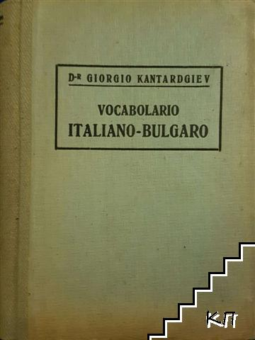 Малъкъ италиано-български речникъ / Piccolo vocabolario italiano-bulgaro