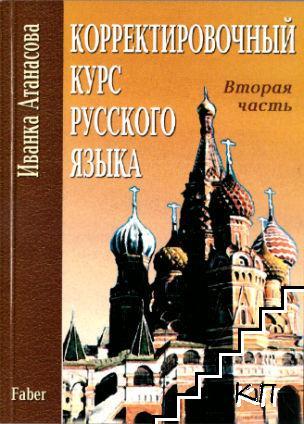 Корректировочный курс русского языка. Часть 2: Грамматический аспект