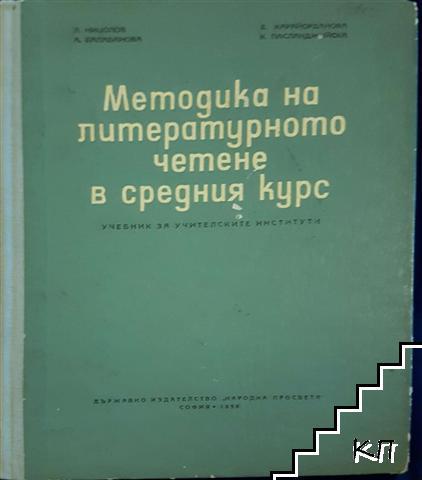 Методика на литературното четене в средния курс
