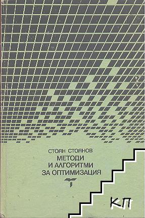 Методи и алгоритми за оптимизация