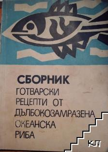 Сборник готварски рецепти от дълбокозамразена океанска риба
