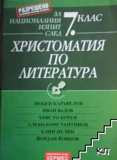 Христоматия по литература за националния изпит след 7. клас