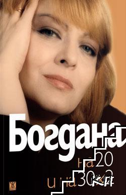 Богдана на 20 и на 30 x 2