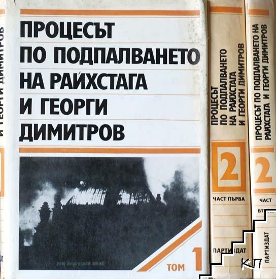 Процесът по подпалването на Райхстага и Георги Димитров. Том 1-2