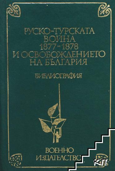 Руско-турската война 1877-1878 и освобождението на България