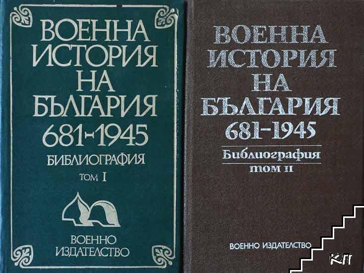 Военна история на България 681-1945. Том 1-2