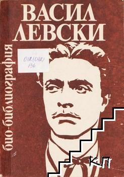 Васил Левски. Био-библиография