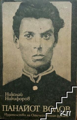 Панайот Волов
