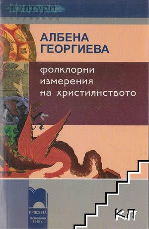 Фолклорни измерения на християнството
