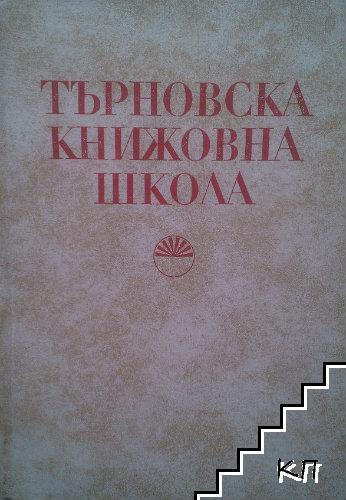 Търновска книжовна школа