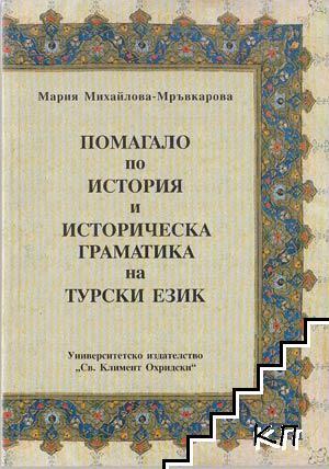 Помагало по история и историческа граматика на турски език
