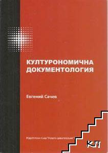 Културономична документология