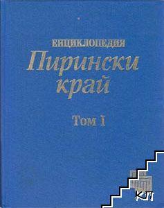 Пирински край в два тома. Том 1: А-М