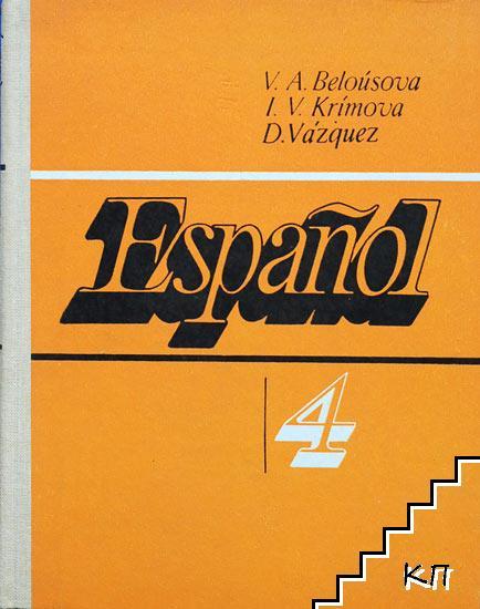 Испанский язык / Español