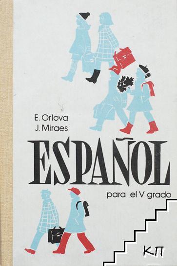 Учебник испанского языка / Español