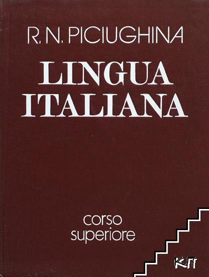 Учебник итальянского языка / Lingua Italiana