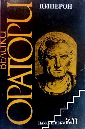 Велики оратори: Цицерон