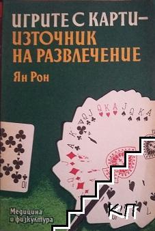 Игрите с карти - източник на развлечение