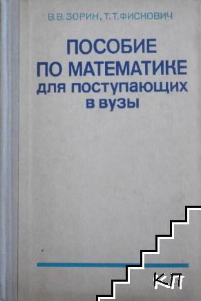 Пособие по математике для поступающих в вузы