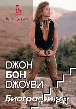 Джон Бон Джоуви