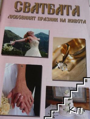 Сватбата - любовният празник на живота