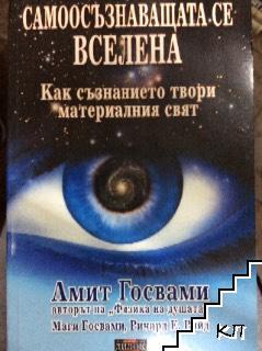 Самоосъзнаващата се Вселена: Как съзнанието твори материалния свят