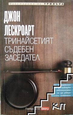 Тринайсетият съдебен заседател