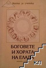 Боговете и хората на Елада