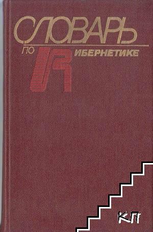 Словарь по кибернетике