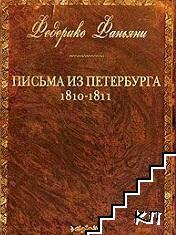 Письма из Петербурга / Lettere scritte Di Pietroburgo