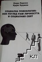 Социална психология: Нов поглед към личността и социалния свят