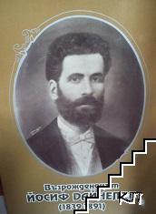 Възрожденецът Йосиф Дайнелов (1839-1891)