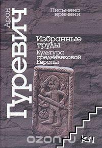 Избраные труды. Культура средневековой Европы