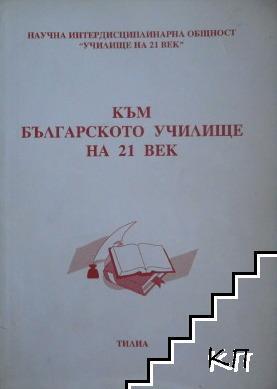 Към българското училище на 21 век