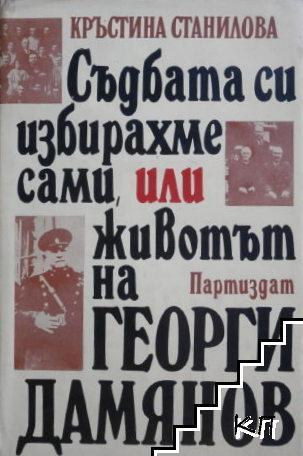 Съдбата си избирахме сами, или животът на Георги Дамянов