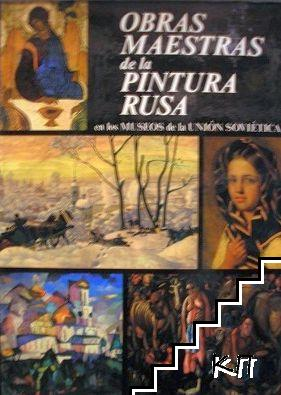 Obras maestras de la pintura rusa: en los museos de la Union Sovietica