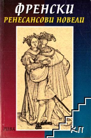 Френски ренесансови новели