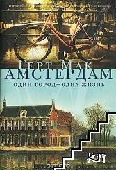 Амстердам. Один город-одна жизнь
