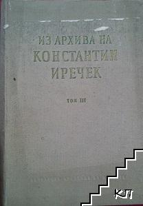 Из архива на Константин Иречек. Том 3: Преписка с чужденци