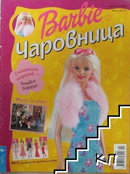 Барби. Бр. 11 / 2003