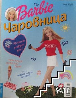 Барби. Бр. 6 / 2000