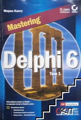 Mаstering Delphi 6. Том 1-2