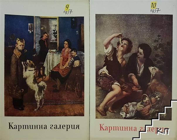 Картинна галерия. Бр. 1-10 / 1957 (Допълнителна снимка 1)
