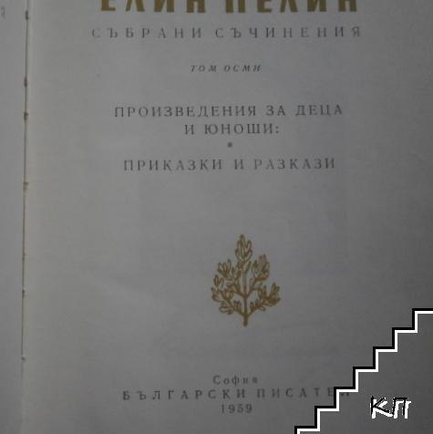 Събрани съчинения в десет тома. Том 8